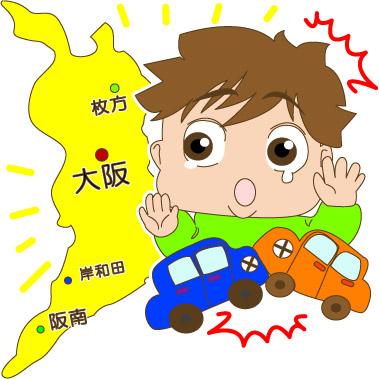 大阪での交通事故