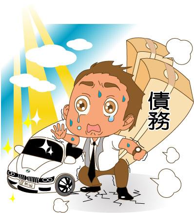 新しい車と多額の借金