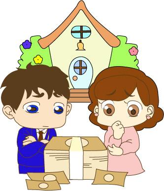 夫婦とお金と住宅