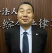 弁護士法人山本綜合法律事務所